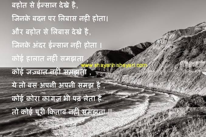 shayari in hindi on life download