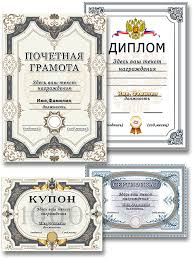 Шаблоны для диплома почётной грамоты сертификата и купона  Шаблоны для диплома почётной грамоты сертификата и купона
