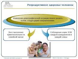 Здоровье Реферат По Обж Скачать Репродуктивное Здоровье Реферат По Обж Скачать