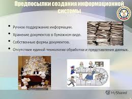 Презентация на тему Дипломная работа Информационно  2 Предпосылки создания информационной