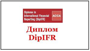 dipifr jpg resize  dipifr rus диплом по международной финансовой отчетности