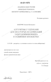 Диссертация на тему Алгоритмы с оценками для некоторых  Алгоритмы с оценками для некоторых модификаций задач коммивояжера и разбиения множества тема диссертации и автореферата по ВАК 01 01 09