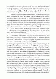 happy republic day speech in malayalam and essay for students if we give republic day essay in malayalam then it adds to our personality also republic day speech 2018 in english