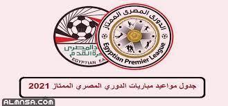 عدد المباريات المتبقية في الدوري المصري – المنصة