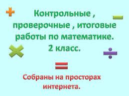 Методическая разработка по математике класс по теме  Цели контрольной работы по математике в 1 классе