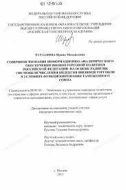 Диссертация на тему Совершенствование информационно  Диссертация и автореферат на тему Совершенствование информационно аналитического обеспечения формирования внешнеторговой политики Российской Федерации