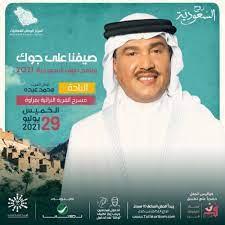 محمد عبده في الباحة للمرة الثانية وتقليص حضور الإعلاميين - جريدة الوطن  السعودية