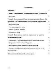 Банковская система реферат по экономике скачать бесплатно  Банковская система реферат по экономике скачать бесплатно коммерческое кредиты денежное Россия центральные валютное резервы операции Российская