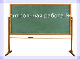 Презентация к уроку информатики на тему Контрольная работа № А  Контрольная работа №1