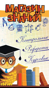 Заказать курсовую екатеринбург в Ангарске Решение контрольных по  Заказать реферат недорого в Великом Новгороде