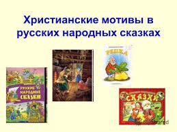 Презентация на тему Территориальный Красноармейский отдел  2 Христианские мотивы в русских народных сказках