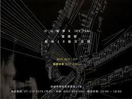 展期2019.08.17-09.07】小山俊孝x IVY TSAI 雙個展