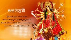 Subho Maha Saptami Images 2021