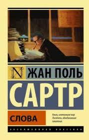 """Книга: """"<b>Слова</b>"""" - Жан-Поль Сартр. Купить книгу, читать рецензии ..."""