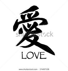 chinese calligraphy stock images royalty free images vectors