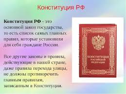 Конституция РФ основной закон государства Реферат Конституция реферат 2 класс