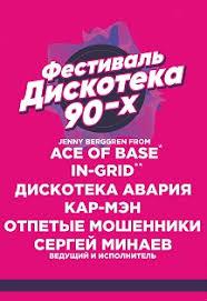 Фестиваль <b>дискотека 90х</b> | билеты на концерт в Красноярске 3 ...