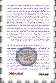essay my mother in urdu best custom paper writing services essay mother essay about mother love resume formt cover letter worksheet printables site