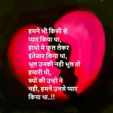 sad love wallpaper in hindi