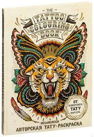 авторская тату раскраска купить раскраску авторская тату