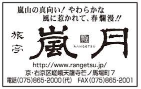 京都 嵐山京都おもてなしの心おもココは京都ならではの洗練され
