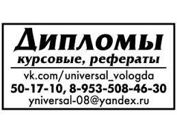 Дипломы курсовые рефераты заказать Купи ру Вологда Дипломы
