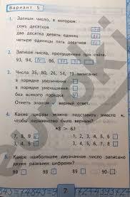 ГДЗ Контрольные работы по математике класс Рудницкая к учебнику Моро