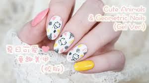 Cute Animalsgeometric Nailsgel Ver夏日可爱童趣美甲胶版