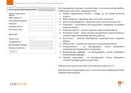 Главная Инструкция по регистрации дипломной работы Инструкция по регистрации дипломной работы