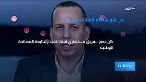 بعد اغتياله على يد مجهولين.. من هو هشام الهاشمي؟ - YouTube