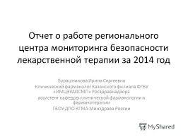Презентация на тему Отчет о работе регионального центра  1 Отчет о работе регионального центра мониторинга безопасности лекарственной терапии