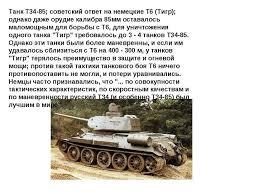 Техники второй мировой реферат Коллекция картинок Сегодня день памяти российских воинов погибших в первой мировой войне 1914 1918 ггначало