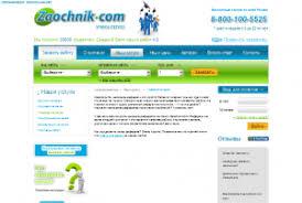 Отзывы о компании Заочник zaochnik Отзывы клиентов и авторов  Заочник отзывы