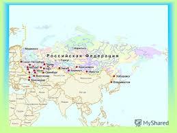 Презентация на тему Россия Российская Федерация Герб России Флаг  3 Государство занимающее основную часть Восточной Европы и северную часть Азии Россия является самым большим государством в мире её площадь составляет