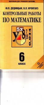 Контрольные работы по математике класс Юрий Дудницын Валерий  Книги