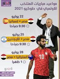 المنتخب المصري الأولمبي مواعيد