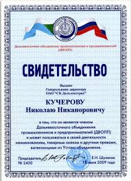 О компании ХОСКА Сертификаты и дипломы