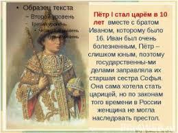 Пётр Великий класс презентация к уроку Окружающий мир слайда 3 Пётр i стал царём в 10 лет вместе с братом Иваном которому было 16