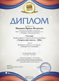 Всероссийские конкурсы СОВРЕМЕННЫЙ УРОК Диплом участника конкурса