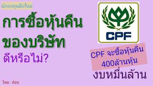 EP.250 CPF ซื้อหุ้นคืน / การซื้อหุ้นคืนของบริษัทดีหรือไม่? [  นักลงทุนมือใหม่ ] - YouTube