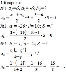 Урок математики в м классе по теме Бесконечно убывающая  Урок математики в 9 м классе по теме Бесконечно убывающая геометрическая прогрессия