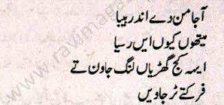 poetry image wichora punjabi poem 520x245 jpg