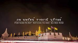 กรุงเทพมหานคร โดย อัสนี-วสันต์ Krungtep Mahanokorn (Sing Along/Karaoke) -  YouTube
