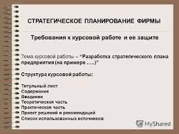 Презентация на тему Владивостокский государственный университет  11 СТРАТЕГИЧЕСКОЕ ПЛАНИРОВАНИЕ ФИРМЫ Требования к курсовой