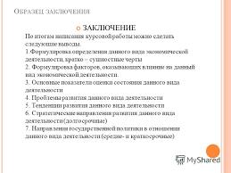 Презентация на тему Н АЦИОНАЛЬНАЯ ЭКОНОМИКА Установочная лекция  41 О БРАЗЕЦ ЗАКЛЮЧЕНИЯ ЗАКЛЮЧЕНИЕ