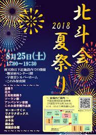 北斗会2018夏祭り開催のお知らせ 医療法人 北斗会