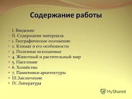 Презентация на тему МБОУ Вознесенская СОШ Реферат на тему  2 Содержание