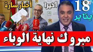 اخبار اليوم عاجل المغرب - Wallpaper