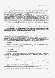 ГОСТ iso Кофе зеленый Определение содержания влаги  ГОСТ iso 1446 2014 Страница 6