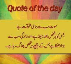 Death Is The Reality OF Life Islamic Religious Images Photos Adorable Urdu Quotes About Death